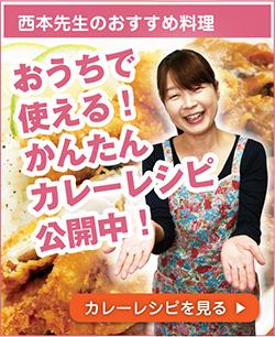 鳥取カレーレシピ