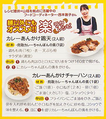 鳥取カレーちゃんぽんの素レシピ